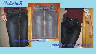 Как сшить новые джинсы