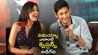 Mahesh Babu About Lip Lock With Kajal | Rare And Unseen Video | TFPC