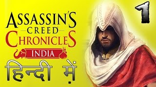 ASSASSIN'S CREED CHRONICLES : INDIA : Hindi (हिंदी) Gameplay #1 : Indian Gamer
