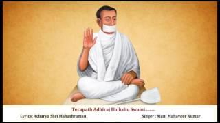 Terapath Adhiraj Bhikshu Swami Padharo ji