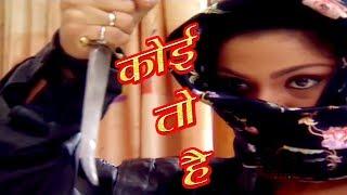 """Aap Beeti- """"KOI TOH HAI """" BR Chopra Superhit Hindi Serial    Aatma Ki Khaniyan   """