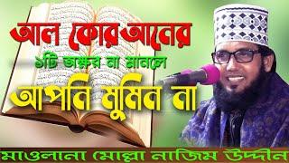 New Bangla waz mahfil By Mawlana Molla Nazimuddin
