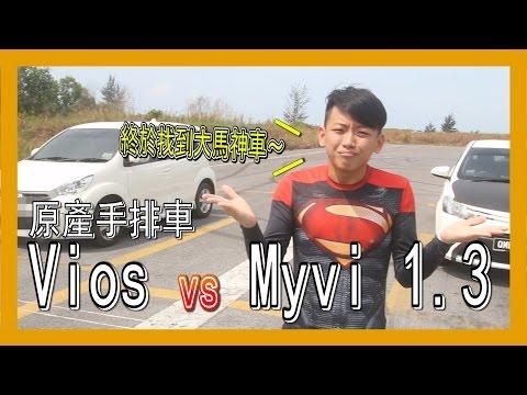 Vios MT VS Myvi 1.3 MT,與馬來西亞神車決鬥零四!  青菜汽車評論第49集 QCCS