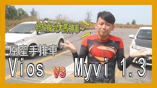 Vios MT VS Myvi 1 3 MT,與馬來西亞神車決鬥零四!| 青菜汽車評論第49集 QCCS