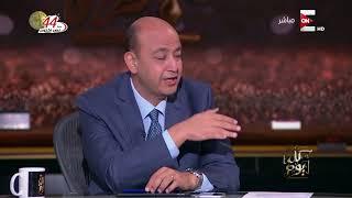 كل يوم - عماد الدين أديب: ماذا لو لم ينفتح على الشرق والغرب ؟