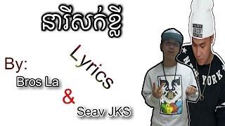 សក់-ខ្លី- ,នារីសក់ខ្លី [Neary sok kley] Khmer Rapper Bross La Ft SEav Jks  [Lyric]