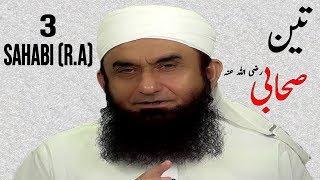 3 Sahabi (R.A) ka Qissa   Maulana Tariq Jameel Bayan