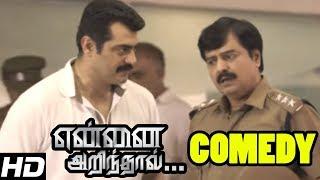 Yennai Arindhaal | Tamil Movie comedy scenes | Vivek comedy scenes-Vivek & Ajith best comedy scenes