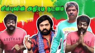 Simbu's Dance Video In AAA Released By Director Adhvik In Twitter | Only Simbu Can Dance Like This