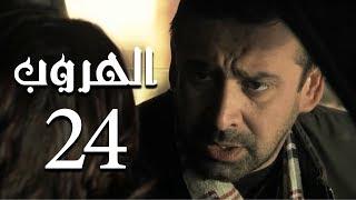 مسلسل الهروب الحلقة 24 | 24 Al Horob Episode