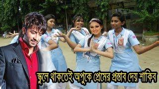 স্কুলে থাকতেই অপুকে প্রেমের প্রস্তাব দেয় শাকিব | Apu biswas Shakib khan | Bangla news