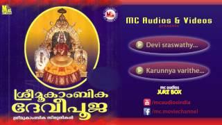 Sree Mookambika Devipooja   Malayalam Devotional Album   Audio Jukebox