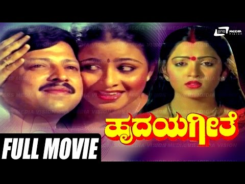 Hrudaya Geethe – ಹೃದಯ ಗೀತೆ| Kannada Full HD Movie | FEAT. Vishnuvardhan, Bhavya