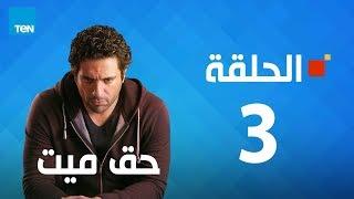 مسلسل حق ميت - الحلقة الثالثة 3 بطولة حسن الرداد وايمى سمير غانم