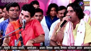 FULL Comedy ram ratan dhan payo ! राम रतन धन पायो ! Jog Bharti/Prakash Mali/Asha Vaishnav LIVE 2017