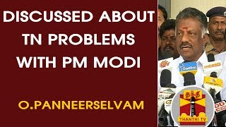 Discussed about Tamil Nadu Problems with PM Modi - O.Panneerselvam