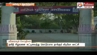 UP : Dalit Boy was made nude and brutally thrashed | Polimer News