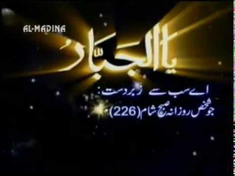 Xxx Mp4 99 NAMES OF ALLAH IN URDU TRANSLATION Post By Mohammad Hanif Janjua 3gp Sex