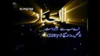 99 NAMES OF ALLAH IN URDU TRANSLATION - post by mohammad hanif janjua