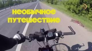 Велохадж. Необычное путешествие / BikeHajj. The Extraordinary Journey