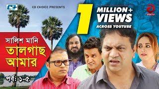 Shalish Mani Tal Gach Amar | Episode 01-05 | Bangla Comedy Natok | Siddiq | Ahona | Mir Sabbir