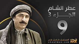 مسلسل عطر الشام الجزء الثالث برومو الحلقة 9 - على موقع شوف ماكس