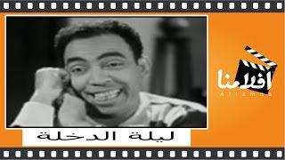ليلة الدخلة | الفيلم العربي | بطولة إسماعيل يس وحسن فايق