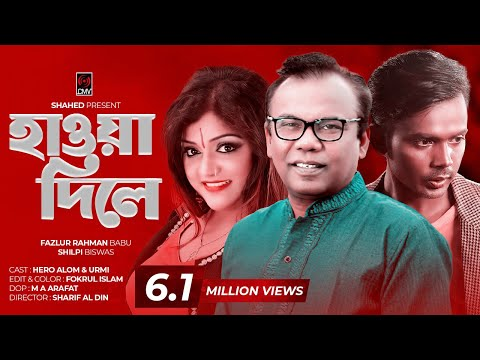 Xxx Mp4 Haowa Dile হাওয়া দিলে Hero Alom Urmi Shilpi Biswas Fazlur Rahman Babu Full HD 3gp Sex