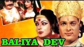 Baliya Dev |1989 | Gujarati Full Movie | Mallika Sarabhai, Ranjit Raj, Arvind Joshi
