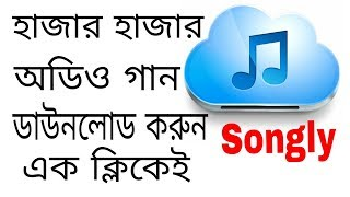 ১ ক্লিকেই ডাউনলোড করুন হাজার হাজার অডিও গান বাংলা এবং হিন্দি    Bangla Tech jashim