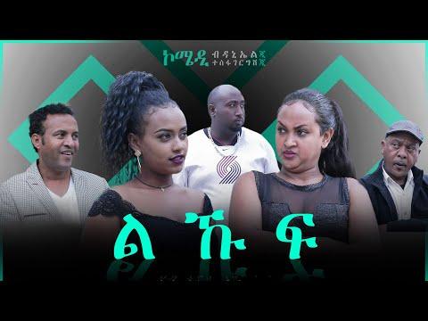 Zula Media New Eritrean Comedy ልኹፍ LKUF by Daniel ጂጂ Nayzgi 2021