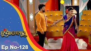 Nua Bohu | Full Ep 128 12th Dec 2017 | Odia Serial - TarangTV
