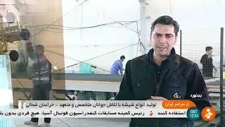 Iran Sepehr Shisheh co. made Flat glasses manufacturer, Bojnourd county توليد شيشه تخت بجنورد