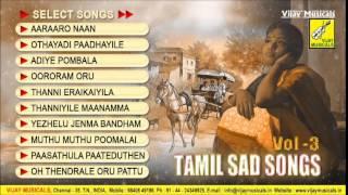 Tamil Sad Songs Juke Box | Vol 3 | S.P.B, K.J.Y, S.Janaki, Mano