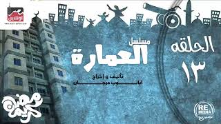 حصريا المسلسل الاذاعي العمارة - الحلقة الثالثة عشر