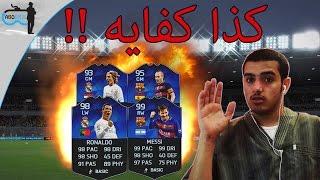FIFA 16 | درافت : كذا كفايه !! - الحظ نار
