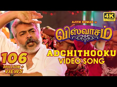 Xxx Mp4 Adchithooku Full Video Song Viswasam Video Songs Ajith Kumar Nayanthara D Imman Siva 3gp Sex