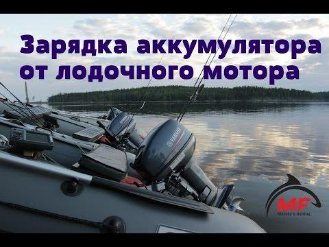 зарядка акб от лодочного мотора