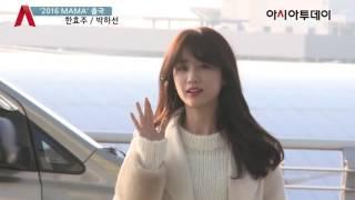 한효주-박하선, 공항에서 만난 절친 너무 반가워 달려가