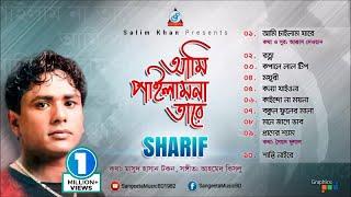 Sharif Uddin - Ami Pailamna Tare | আমি পাইলামনা তারে | Full Audio Album | Sangeeta