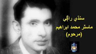 Master Mohammad Ibrahim