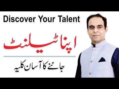 How To Discover Your Talent   Qasim Ali Shah   Urdu/Hindi   WaqasNasir