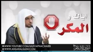 إياك والمكر السيئ موعظة - الشيخ صالح المغامسي