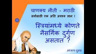 Chanakya Niti Chapter 2 Marathi