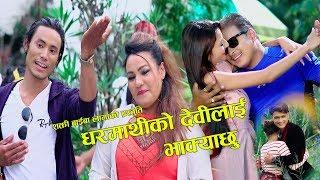 Gharmathi ko Devi Bhakyachhu || New Nepali Lok dohori 2074 || Shakti Waiba Lama & Parbati Karki
