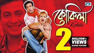 Download Kokila | Sakib Khan | Apu Biswas | Bangla movie song | HD | Asif & Anima 3Gp Mp4