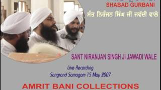 Satgur Aage Sees Bhait Deo By Sant Niranjan Singh Ji Jawadi Wale