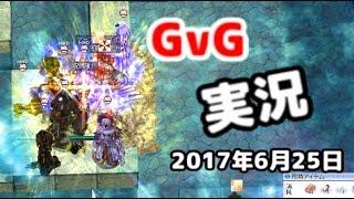 【RO】2017年6月25日【GvG】1砦