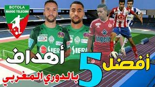 أفضل 5 أهداف المسجلة حتى الآن في الدوري المغربي 2018/2019 (أهداف عالمية)