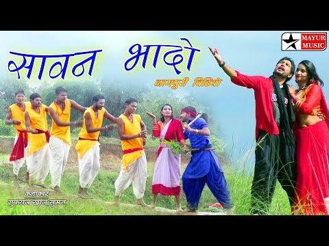 Xxx Mp4 SAWAN BHADO Nagpuri Video 2018 3gp Sex